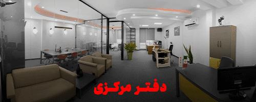دفتر مرکزی مبلمان اداری راما